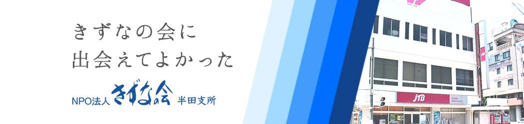 NPO法人 きずなの会 半田支所