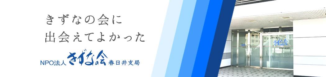 NPO法人 きずなの会 春日井支局