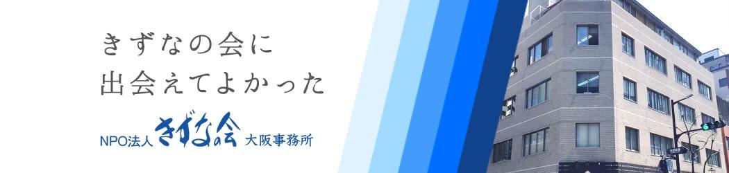 NPO法人 きずなの会 大阪事務所