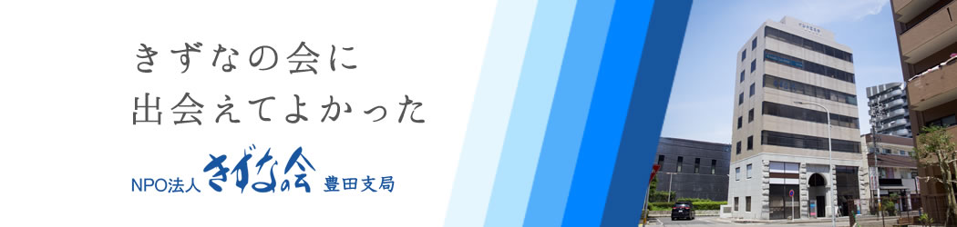 NPO法人 きずなの会 豊田支局