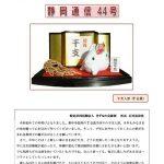 shizuoka_tushin44.jpg