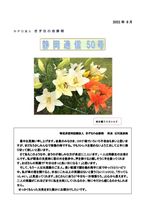 静岡通信50号1ページ