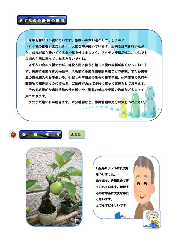 静岡通信50号2ページ