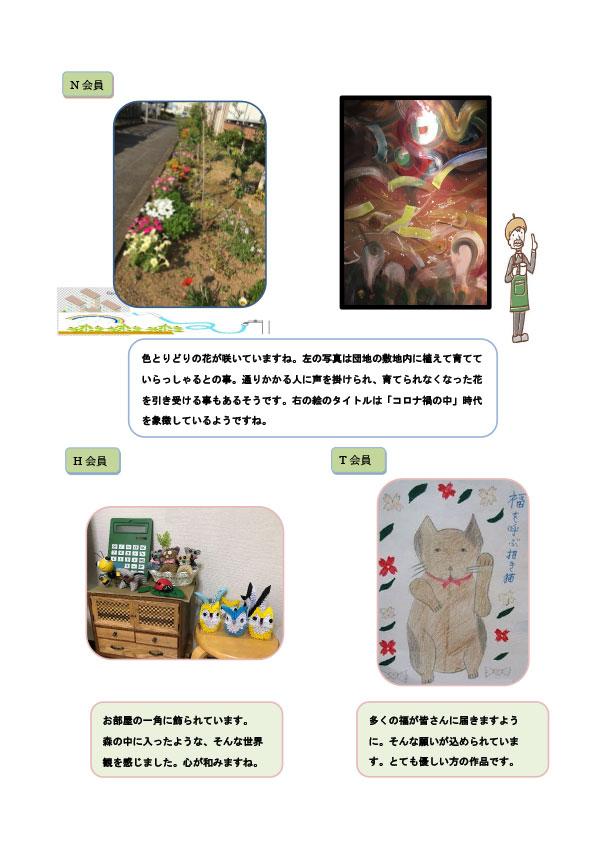 静岡通信50号3ページ