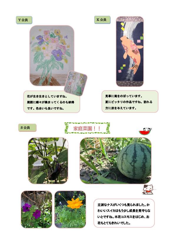 静岡通信50号4ページ