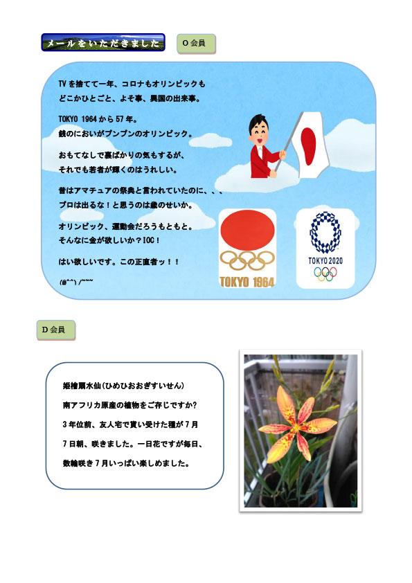 静岡通信50号5ページ