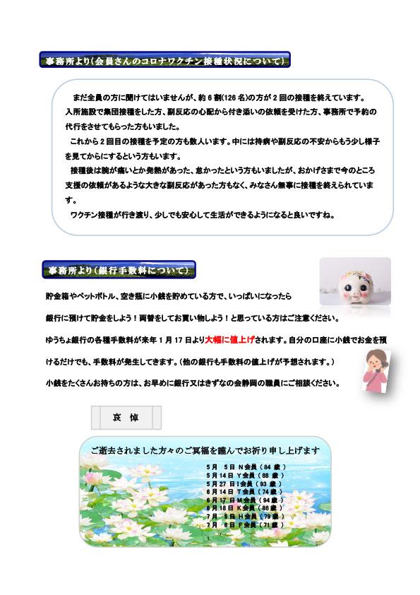 静岡通信50号6ージ