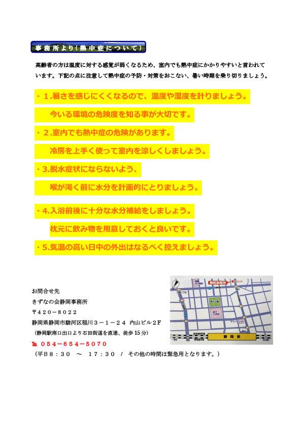 静岡通信50号7ページ